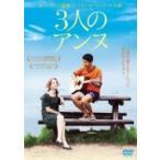 3人のアンヌ  〔DVD〕