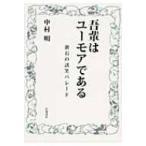 吾輩はユーモアである 漱石の誘笑パレード / Books2  〔本〕