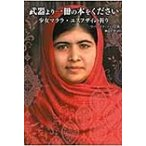 武器より一冊の本をください 少女マララ・ユスフザイの祈り / ヴィヴィアナ・マッツァ  〔本〕