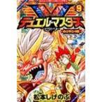 デュエル・マスターズ V 9 てんとう虫コミックス / 松本しげのぶ  〔コミック〕