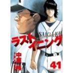 ラストイニング 41 ビッグコミックスピリッツ / 中原裕  〔コミック〕