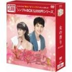 女の香り <韓流10周年特別企画DVD-BOX>  〔DVD〕