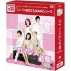 ロマンスが必要 <韓流10周年特別企画DVD-BOX>  〔DVD〕