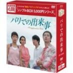 バリでの出来事 <韓流10周年特別企画DVD-BOX>  〔DVD〕