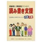 高齢者と障害者のための読み書き支援 「見る資料」が利用できない人への代読・代筆 / 日本盲人社会福祉施設