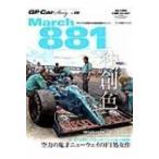 GP Car Story  vol.06  三栄書房