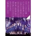 乃木坂46 / 乃木坂46 1ST YEAR BIRTHDAY LIVE 2013.2.22 MAKUHARI MESSE 【DVD通常盤】  〔DVD〕