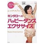 キンタロー。のハッピー・ダンスエクササイズ 心もカラダもキレキレ!DVD付き / キンタロー。  〔本〕
