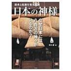 日本の神様 歴史と起源を完全解説 / 青木康  〔本〕