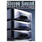 季刊Stereo Sound (ステレオサウンド)No.189 2014年冬号 / Books2  〔ムック〕