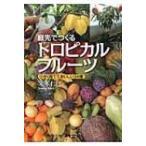 庭先でつくるトロピカルフルーツ 小さく育てておいしい34種 / 米本仁巳  〔本〕
