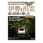 「伊勢と出雲」森と清流の癒し音cdブック マキノ出版ムック / Books2  〔ムック〕