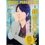 MUSIC MAGAZINE (ミュージックマガジン) 2014年 2月号 / MUSIC MAGAZINE編集部  〔雑誌〕