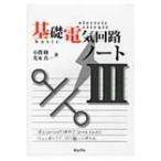 基礎電気回路ノート 3 / 小関修  〔全集・双書〕