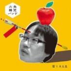 六角精児バンド / 石ころ人生  〔CD〕