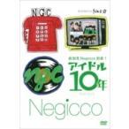 Negicco ネギッコ / Negicco 新潟発Negicco密着!アイドル10年  〔DVD〕