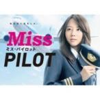 ミス・パイロット DVD-BOX  〔DVD〕