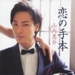 山内惠介 ヤマウチケイスケ / 恋の手本  〔CD Maxi〕