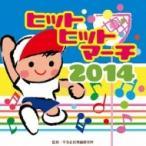 ���ܡ����� / �ҥåȥҥåȥޡ��� 2014 ������ ��CD��