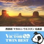 オムニバス(コンピレーション) / ビクター TWIN BEST: : 西部劇・マカロニ・ウエスタン 国内盤 〔CD〕