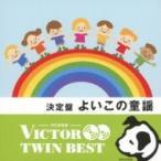 キッズ / ビクター TWIN BEST: : よいこの童謡 国内盤 〔CD〕
