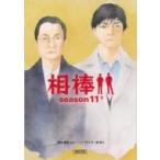 相棒season11 下 朝日文庫 / 碇卯人  〔文庫〕
