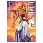 HMV&BOOKS online Yahoo!店で買える「三国志ナビ 新潮文庫 / 渡邉義浩 〔文庫〕」の画像です。価格は637円になります。