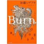 Burn.-バーン- / 加藤シゲアキ  〔本〕