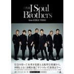 三代目J Soul Brothers from EXILE TRIBE / 三代目 J Soul Brothers from EXILE TRIBE  〔本〕