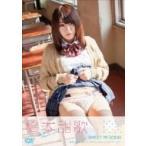 橋本甜歌 Sweet 19 Song〜映画「最近、妹のようすがちょっとおかしいんだが。」より〜  〔DVD〕