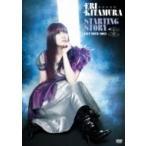 喜多村英梨 / 喜多村英梨 STARTING STORY LIVE TOUR 2013  〔DVD〕
