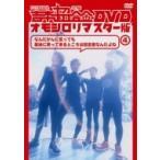 吉本超合金 DVD オモシロリマスター版?(仮)  〔DVD〕