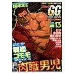 コミックgg 13 Bakudanコミックス / コミックGG編集部  〔コミック〕