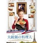 大統領の料理人  〔DVD〕