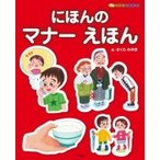 Yahoo!HMV&BOOKS online Yahoo!店にほんのマナーえほん プレNEO BOOKS / さくらみゆき (Book)  〔図鑑〕