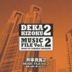 TV サントラ / 刑事貴族2 MUSIC FILE Vol.2 国内盤 〔CD〕