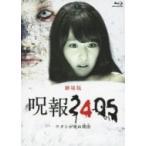 呪報2405 ワタシが死ぬ理由 劇場版  〔BLU-RAY DISC〕