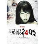 呪報2405 ワタシが死ぬ理由 劇場版  〔DVD〕