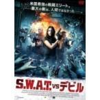 S.W.A.T. vs デビル  〔DVD〕