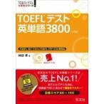 TOEFLテスト英単語3800 TOEFLテスト大戦略シリーズ / 神部孝  〔本〕