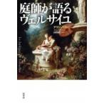 庭師が語るヴェルサイユの画像