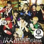 超特急 / ikki!!!!!i!! 【超!!!世直し盤】  〔CD Maxi〕