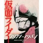 仮面ライダー1971〜1984 秘蔵写真と初公開資料で蘇る昭和ライダー10人 / 平山亨  〔図鑑〕