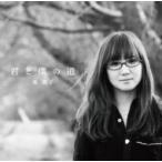 奥華子 オクハナコ / 君と僕の道 (+DVD)【初回限定盤】  〔CD〕