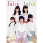 Juice=Juice 1st OFFICIAL PHOTO BOOK / Juice=Juice