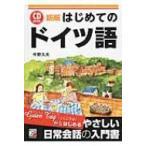 CD BOOKはじめてのドイツ語 アスカカルチャー / 中野久夫  〔本〕