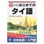はじめてのタイ語 CD BOOK アスカカルチャー / ワンナポーン・ポンプン  〔本〕