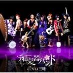 和楽器バンド / ボカロ三昧 (+DVD)【数量限定生産盤】  〔CD〕