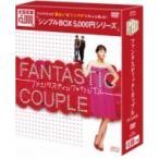 ファンタスティック・カップル <韓流10周年特別企画DVD-BOX>  〔DVD〕