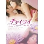 チャイ・コイ  〔DVD〕